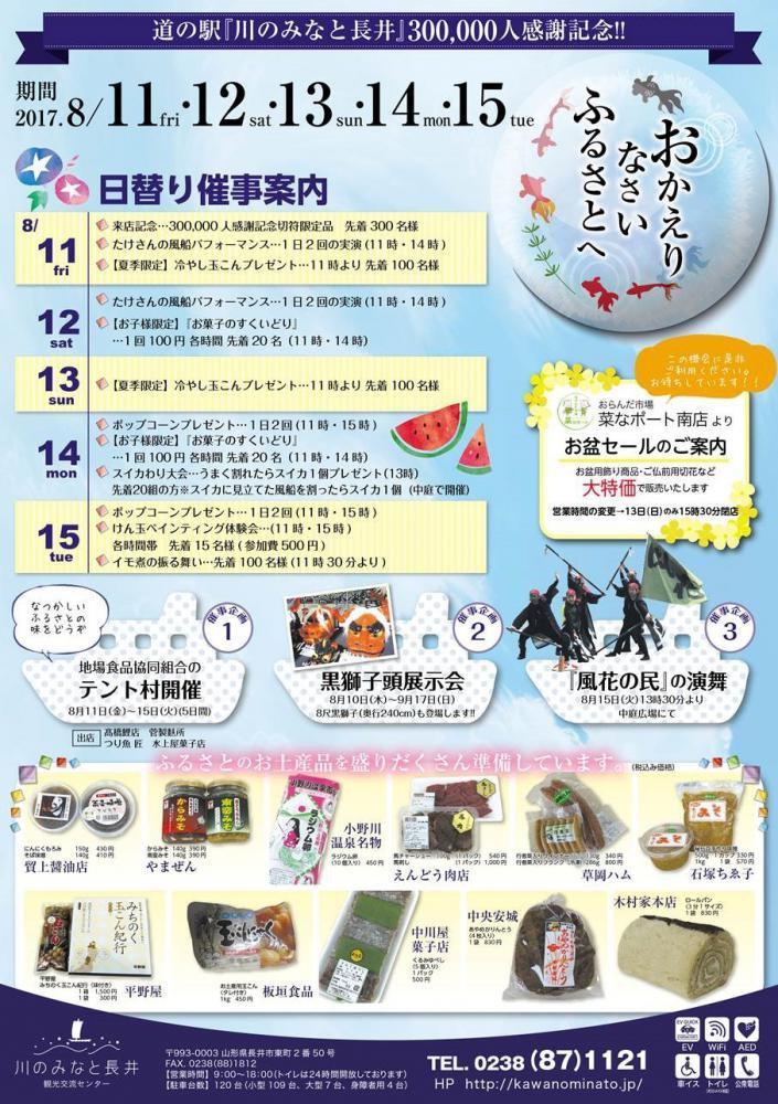 道の駅川のみなと長井 お盆イベント「おかえりなさい ふるさとへ」開催のお知らせ:画像