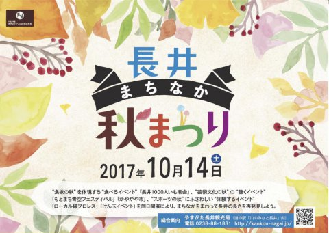 長井まちなか秋まつり2017開催間近!:画像