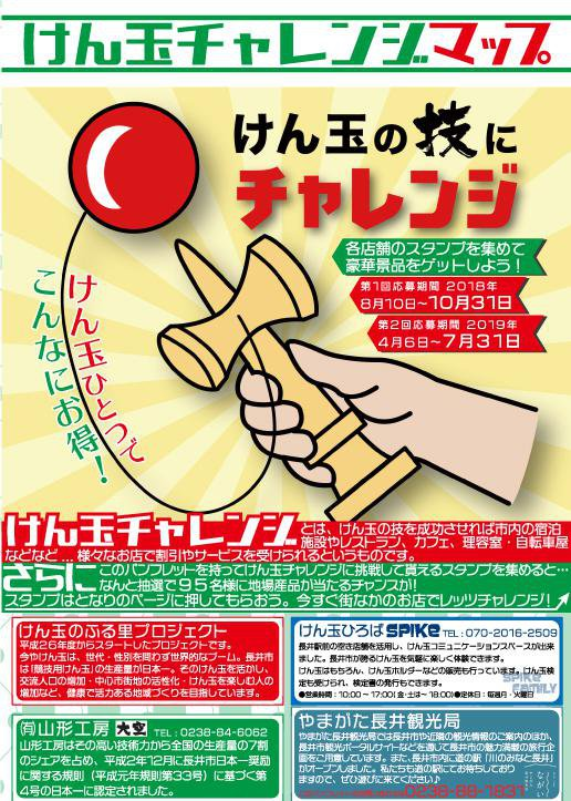 【けん玉チャレンジマップ】登場!:画像