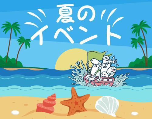 長井市【夏のイベント】:画像