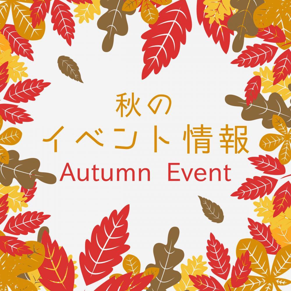 長井市【秋のイベント】:画像