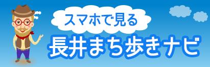 長井まち歩きナビ