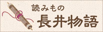 読みもの 長井物語