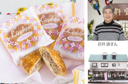 杵屋 長井店 リップルパイ