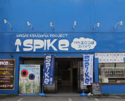 けん玉広場Spike
