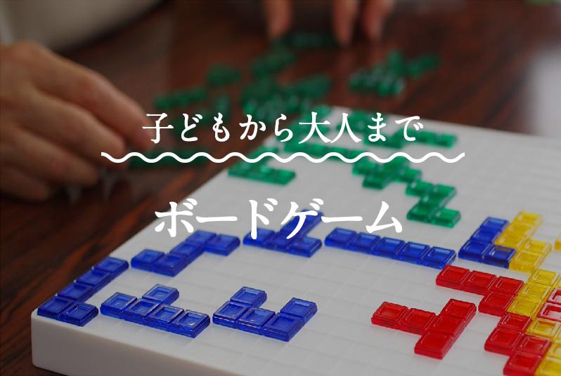 特集|ボードゲーム