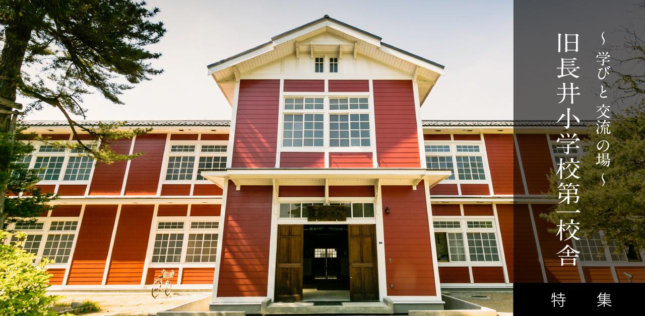 学びと交流の場 旧長井小学校第一校舎特集
