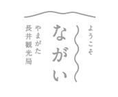'19長井市内の桜開花情報(4月26日):画像