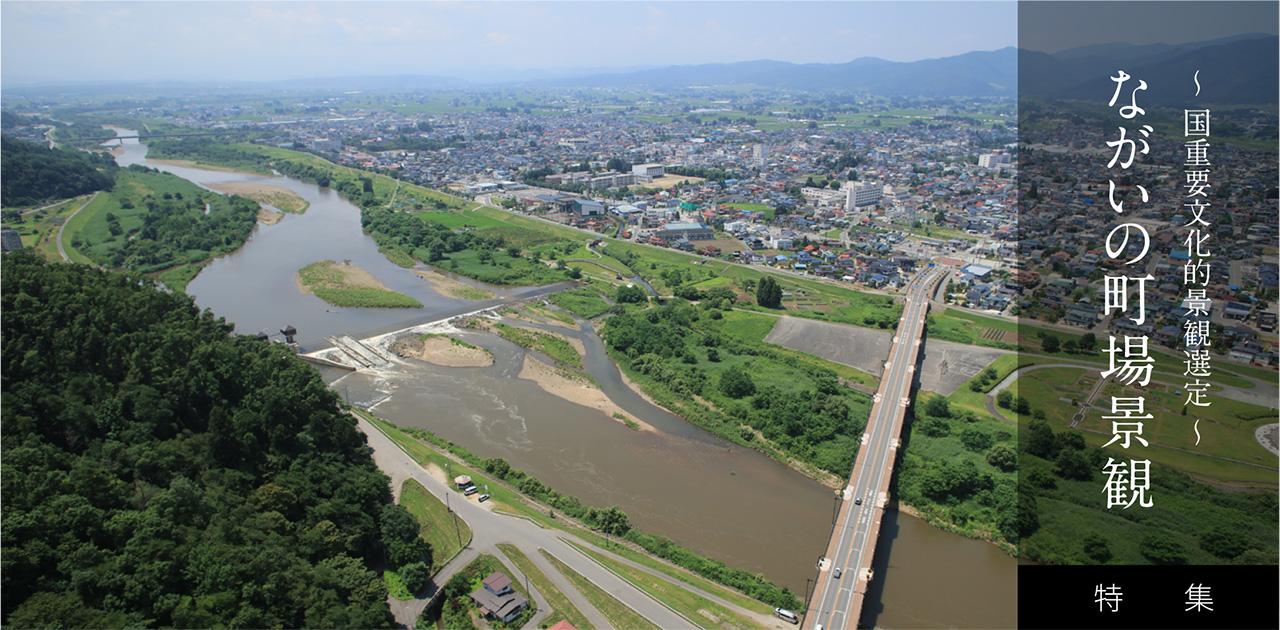 〜国重要文化的景観選定〜 ながいの町場景観