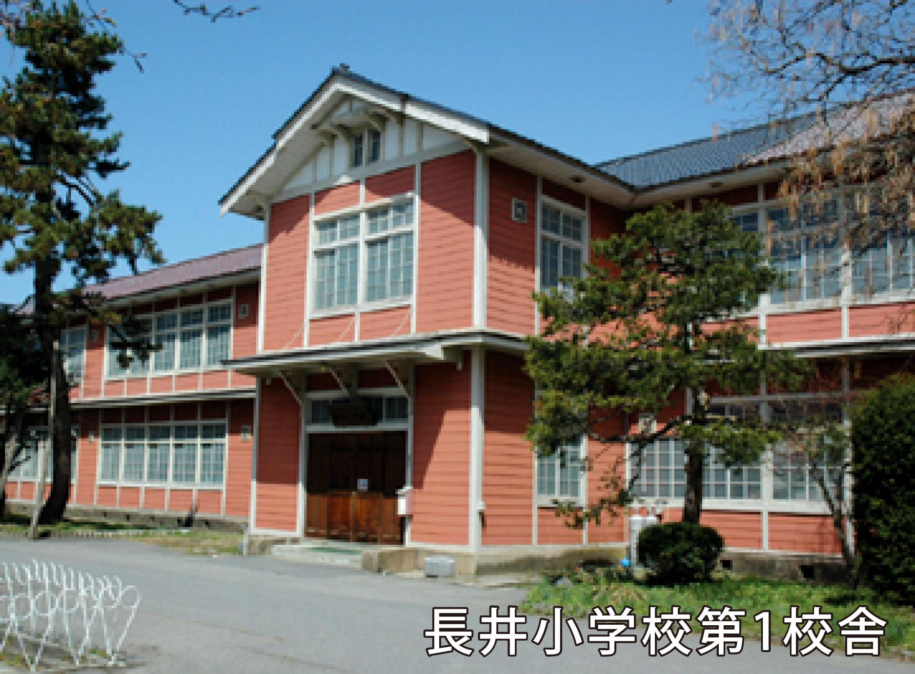 長井小学校第1校舎