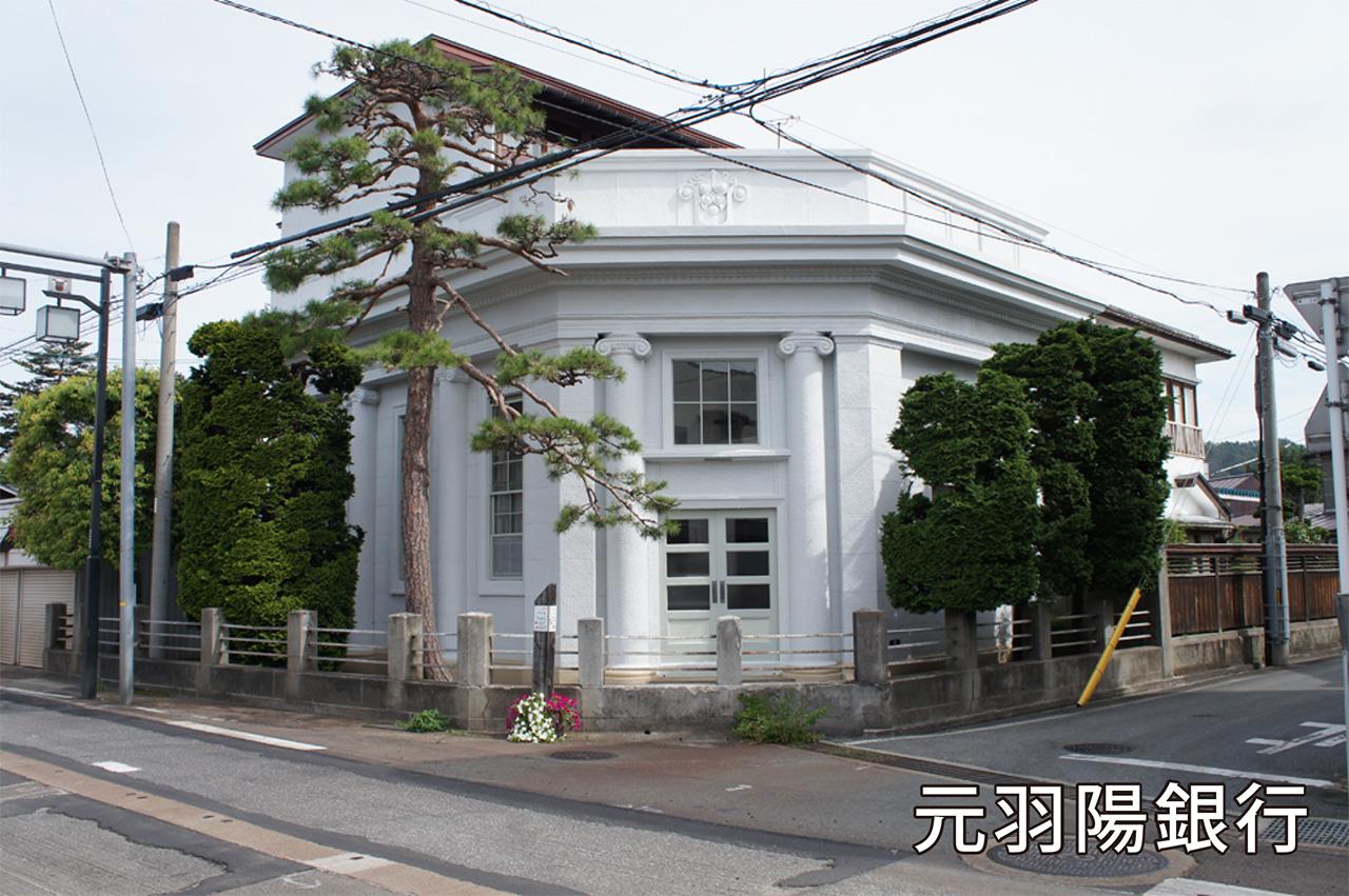 元羽陽銀行