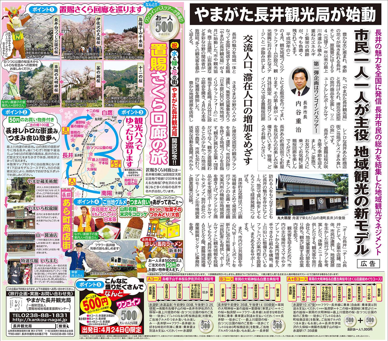 4月10日の山形新聞に記事が掲載されました。:画像