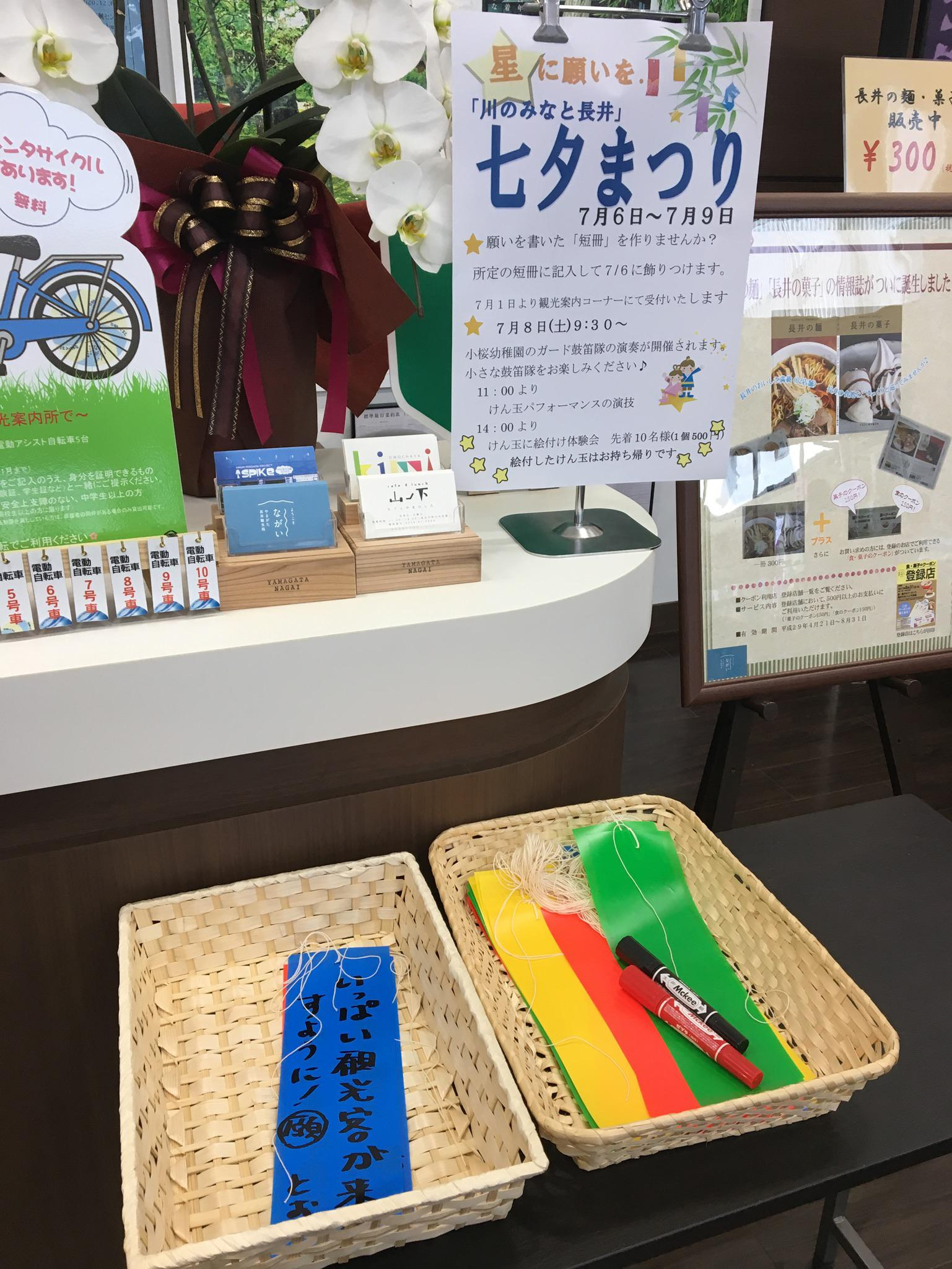 「川のみなと長井」七夕まつり:画像